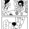 4コマ漫画「怒り」