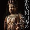 特別企画「奈良大和四寺のみほとけ」東京国立博物館 その二十