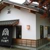 狭山茶の飲める和モダンカフェ『Café de 幸右衛門』へ行ってきました♪・・・のお話。