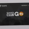 ジャイアンツ公式ファンクラブ「CLUB G-Po」へ入会