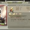 【三国天武】星5武将を順番にご紹介していきます!その4
