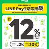 LINE Pay生活応援祭がはじまりました!!