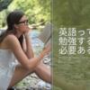 英語の勉強は無駄じゃない。現役翻訳者が語る語学学習の必要性