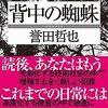 誉田哲也『背中の蜘蛛』国家による監視社会を題材にした警察小説