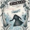 キャンデス・フレミング/三辺律子訳「ぼくが死んだ日」(東京創元社)-ちょっとだけ怖いけど、悲しくて、そして切ないゴーストストーリー