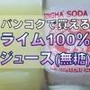 やっと見つけたライム100%ジュース!沖縄シークワーサージュースの代替品となるか