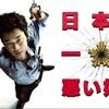 【日本で一番悪い奴ら】〜「U-NEXT」「 Hulu」「dTV」