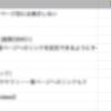 【第4回】高速A/Bテストドリブンな改善フロー(ディレクター編)