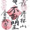 金蔵寺(日吉不動尊)(港北区日吉本町2-41-2)