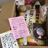 産地直送のアイディアとまごころいっぱいのお米をゲットしました^^