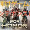 フォー・オナー【For Honor】2017年3月10日(金)メンテナンス内容 22時〜45分程度 複数バグ修正