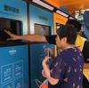 ゴミがお金になる。中国各地にスマートゴミ箱が登場