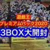 遊戯王PREMIAM PACK2020 開封