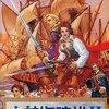 大航海時代のシリーズの中で  どの作品が今安くお得に買えるのか?