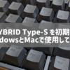 HHKB HYBRID Type-S を初期設定のままWindowsとMacで使用してみた!