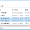 Drupal 8 クラウド環境からローカル環境にデータを移行でドハマリする