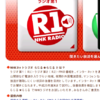NHKのネットラジオ「らじる★らじる」を WILLCOM 03 で聞く方法
