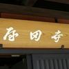 【女一人旅】昨日でも京都(京都府京都市) 寺田屋、伏見、坂本龍馬、銘酒、月桂冠、黄桜