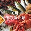 8月の旬の魚介類