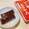福井『阿んま屋』丁稚ようかん。生どら焼きが人気の和菓子店が自家製餡子で作る水ようかん。