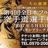 第4回JFKO(全日本フルコンタクト空手道選手権大会)の結果まとめ