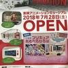 ついにオープン!アニメの街、大泉学園の新たなスポット『東映アニメーションミュージアム』に行ってきた感想。無料でプリキュア・ワンピース・ドラゴンボールetc♩