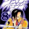 シャーマンキング 第8巻