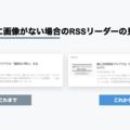 ブログのアイキャッチ画像を設定している場合、RSSリーダーで画像が表示されるようになりました