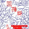 『回転草』『眼がスクリーンになるとき』刊行記念 大前粟生 × 福尾匠トークイベント「書くひとと書かれたひとは書かれたもののなかで手をつなげるか?」