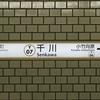 #339 【TOKYOさんぽ】その60 千川駅