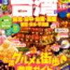 台湾の新聞!シークヮーサー酢生活! 494日目!