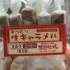 【長野県】一番おすすめの牧場「滝沢牧場」はアイスや生キャラメルが美味い。