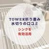 Towerのキッチンシンク水切りプレートの使い方