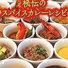 京大カレー部 秘伝のスパイスカレーレシピ