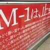 M-1グランプリ2020優勝予想、ムリ!! でもあえてするならば…