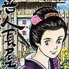 『善人長屋(1)』尾瀬あきら/西條奈加(ビッグコミックス)