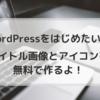 WordPressで新しいブログをはじめたい⑥〜タイトル画像・アイコン編〜