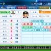 【OB選手】SHINJO 新庄剛志(外野手)2006年度 【パワナンバー】