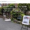 早稲田奉仕園のスタッフの方がレポートを載せて下さいました