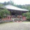 西国十一番 醍醐寺です