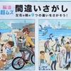 【続報】日経新聞2021年5月30日 AR 脳活 超ムズ間違いさがし「ごみゼロの日」篇 9個中9つ目の間違いをついに発見!