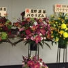 女性の心を鷲掴み。星野源ライブツアー2017千秋楽