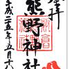 飯倉 熊野神社の御朱印(東京・港区)〜23区内一等地だけに一番小さな? カワイイ?熊野