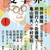 数冊(安吾・キャンベル・諭吉)