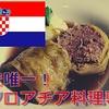 日本で唯一のクロアチア料理店!東京は京橋にある『Dbro(ドブロ)』で珍しいクロアチア料理を食す。【東京のおすすめクロアチア料理店】
