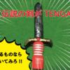 【伝説の剣がTENGA】TENGAさんのサイトに掲載されてたことに今更気づきました・・・