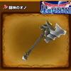 【星ドラ】斧の強武器登場!闘神のオノ。獣王グレイトアックスと比較してみた【星のドラゴンクエスト】