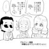 【THEALFEE高見沢さんがマウントポジションをとってくる時の桜井賢さんの対処方法を公開!】アルフィー漫画マンガイラスト