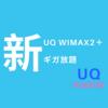 10月からUQ WIMAX2+でも違約金が1,000円!?新プランの変更点まとめ