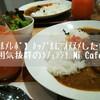 【グルメレポ】カップルにオヌヌメしたい!雰囲気抜群のカフェランチ Mi Cafeto